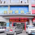 Grace Inn Laigang Yinzuo Shopping Mall Branch, Yiyuan