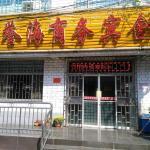 Qufu Yuhai Business Guesthouse,  Qufu