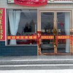 Zhang Ye Xiang Fu Farm Stay,  Linze