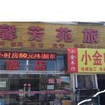 Xinfangyuan Express Inn,  Sanhe