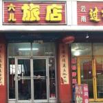 Liu'er Inn, Jiaocheng