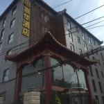 Chengde Jiahua Business Hotel, Chengde