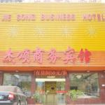 Jiesong Business Hotel, Linyi