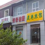 Lugang Guesthouse,  Xingtai