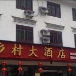 Jiangwang Countryside Inn,  Wuyuan