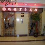 Da Lian Rui Fu Hotel, Jinzhou