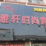 Weifang Yaxuan Fashion Inn,  Weifang
