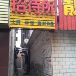 Shuya Guesthouse,  Linfen