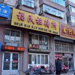 Mudanjiang Fumin Guesthouse, Mudanjiang