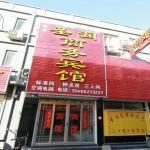 Qufu Shengrun Inn, Qufu