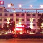 Shunwei Hotel,  Lishui