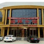 Jining Liangshan Berlin Town Theme Inn, Liangshan