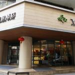 Feitian Meiju Hotel Zhangye Road Branch,  Lanzhou