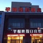Liaoyang Qianyuelong Holiday Hotel,  Liaoyang