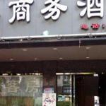Zhenghao Business Hotel, Qingyuan