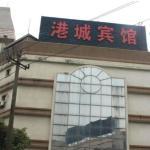 Shaoxing Gangcheng Inn, Shaoxing