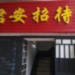 Huangshan Jun'an Guesthouse, Huangshan