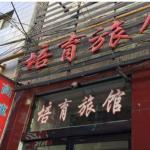 Peiyu Inn,  Changzhi