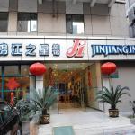 Jinjiang Inn Nanjing Xinjiekou, Nanjing