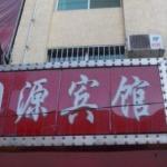 Guoyuan Hostel,  Lin