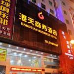 Gangtian Business Hotel,  Wuchuan