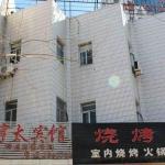 Huaifang Hengtai Business Inn, Weifang