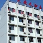 Huangshan Huang'an Hotel, Huangshan Scenic Area