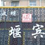 Nuofan Hotel, Mengcheng
