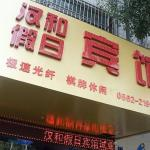 Hanhe Holiday Hotel, Tongling