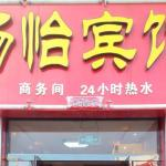 Wutai Chang Yi Inn,  Wutai