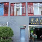 Wudang Mountain Nongquan Inn,  Danjiangkou