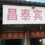 Changtai Inn, Tongling