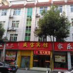 Shengbao Inn, Danjiangkou