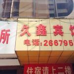 Jiuxin Inn,  Zhanjiang