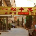 Dalian Yisongting Hotel, Dalian
