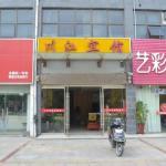 Suqian Shuyang Chuanjiang Hotel, Shuyang