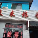 Chunlai Inn, Pingyao