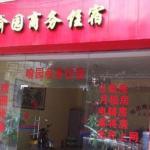 Zhongshan Guzhen Yuyuan Business Inn,  Zhongshan