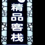 Huai'an 26°C Boutique Inn,  Hongze