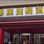 Jiayi Hotel,  Zoucheng