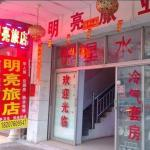 Mingliang Inn,  Zhongshan