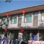Pingyao Guojuren Inn,  Pingyao