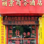 Lijing Inn,  Shifang