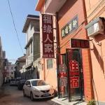 Fu Yuan Inn,  Yuncheng