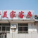 Shumeijia Inn, Weifang
