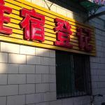 Taiyuan Boutique Guesthouse,  Taiyuan