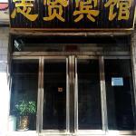 Wutaishan Zhixian Inn, Wutai