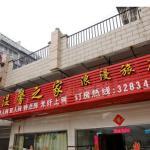 Wenxinzhijia Langman Inn, Luan