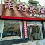 Anqing Qianshan Xian Nanyuan Inn,  Qianshan