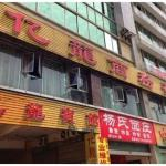 Luzhou Yilong Business Hotel,  Luzhou